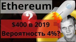 Ethereum $400 в 2019 Вероятность 4%? Виталик Бутерин и BitPay
