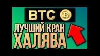 Жирный Кран криптовалюты! Как заработать криптовалюту.
