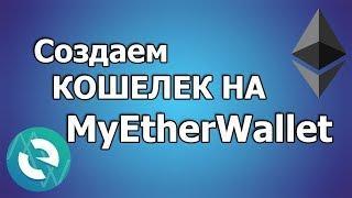 Как создать кошелек для эфириум (Ethereum) и токенов MyEtherWallet