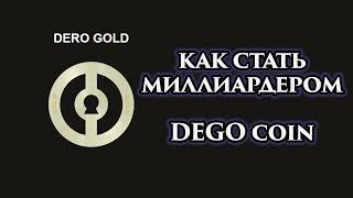 Как стать миллиардером Майнинг DERO GOLD