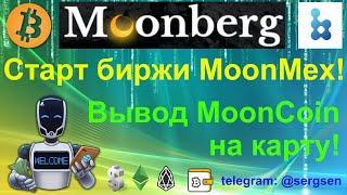 Старт биржи MoonMex
