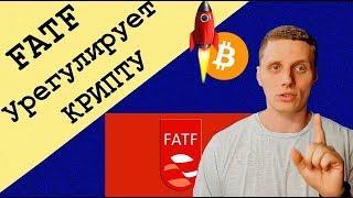 Правила для криптовалют от FATF! Биткоин ракета