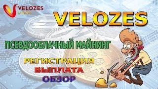 Velozes - псевдооблачный майнинг на старте! Платит!