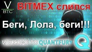 Bitmex слил логины пользователей в сеть. Беги пока не поздно! Quantfury твоё спасение!