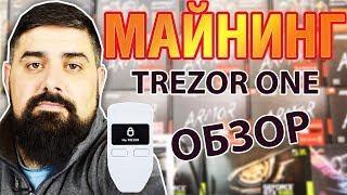 Обзор и настройка TREZOR one аппаратный кошелек для криптовалюты МАЙНИНГ