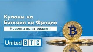 Новости криптовалют  Купоны на Биткоин во Франции. United Btc Bank.