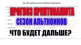 Прогноз Цена КРИПТОВАЛЮТ СЕЗОН АЛЬТОВ