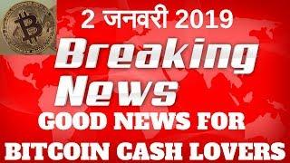 Cryptocurrency Latest News Hindi 2 January 2019 Latest Bitcoin, Ethereum Update Today||