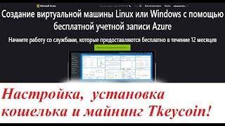 Виртуальные машины: настройка в microsoft azure,  установка кошелька и майнинг Tkeycoin (TKEY)!