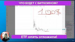 Иск против Bitmain ‼ Блокировка интернета ‼ Другие новости рынка криптовалют.