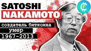 Сатоши Накамото Умер! Личность Создателя Биткоин Установлена! Вы Будете в Шоке!