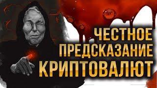 САМЫЙ ЧЕСТНЫЙ ТЕХАНАЛИЗ по БИТКОИН и АЛЬТКОИНАМ l Курс криптовалют