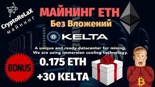 СРОЧНО! Майнинг Ethereum без вложений. Успей получить БОНУС 0.175 ETH +30 KLT токенов