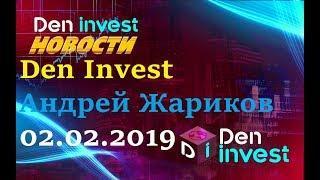 Den Invest Live Андрей Жариков новые Хайп проекты 2019 заработок в интернете