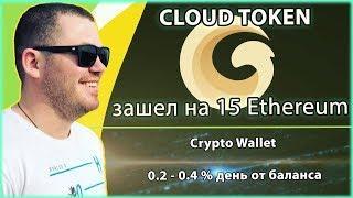 Как я зашел в Cloud Token и вывел почти 200$ за 3 дня
