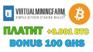 Virtualminingfarm ПЛАТИТ вывод 0.001 BTC - облачный майнинг Bitcoin - бонус 100 GHS