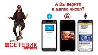 Суверенный интернет | Троллинг Дурова, кошелёк TON | PoS Эфириум | Биткоин новости №25