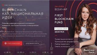 Вебинар компании  First blockchain fund инвестиционная программа CTR. Инвестиции в 2019г