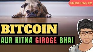 BCH Hardfork Complete, How low can Bitcoin Fall? - Crypto News Hindi #115
