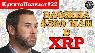 КриптоПодкаст#22: Биткоин поглощает альткоины, Ripple платит за поддержку XRP, Заговор регуляторов