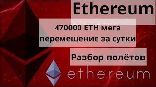 Ethereum. 470000 ETH мега перемещение за сутки. Разбор полётов