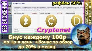 Cryptonet - Майнинг с бонусом 100 р ( + букс без вложений ) + бонус за обзор