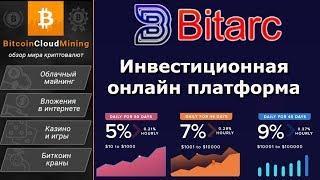 BITARC - Инвестиционная онлайн платформа с доходностью от 5% - срок вклада 40-50 дней