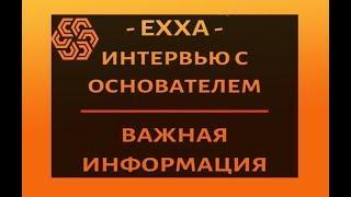 exxa | ИНТЕРВЬЮ С ОСНОВАТЕЛЕМ | Exxa  ВАЖНАЯ ИНФОРМАЦИЯ! EXXA криптовалюта 2019