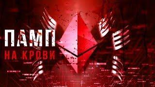 ETHEREUM - РОСТ и ПАМП ЭФИРА в 2019 году. Памп на крови