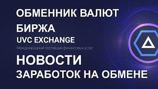 НОВОСТИ #UVCEXCHANGE. #ОБМЕННИК ВАЛЮТ - ВАШ БИЗНЕС !