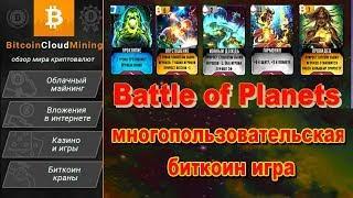 Battle of Planets — многопользовательская космическая фентези биткоин игра