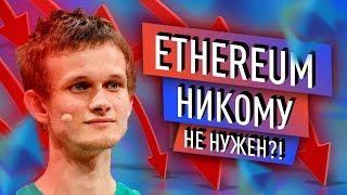 ЭФИР НИКОМУ НЕ НУЖЕН?!?! | У ВИТАЛИКА БУТЕРИН не работают Dapp на ethereum