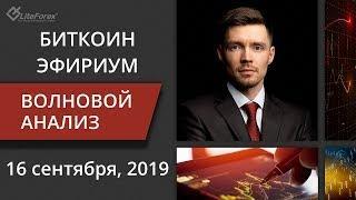 Волновой анализ криптовалют Биткоин Bitcoin, Эфириум Ethereum на 16 - 20 сентября, 2019