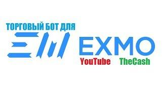 Simple Exmo Bot [бесплатный бот для биржи EXMO] Аналог Yobit Bot #2018