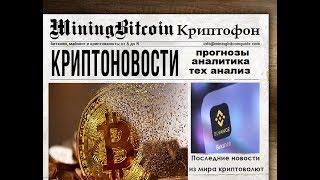 новости криптовалют 17.01.2019