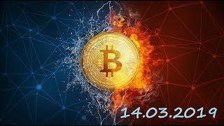 Курс криптовалют BTC, ETH, XRP, BCH, HT, BNB 14.03.2019