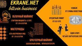 Ekrane net отзывы 2018, mmgp, обзор, ключ регистрации, Майнинг mix