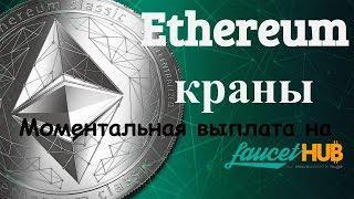 ☑️ Новые Ethereum краны.Интернет заработок без вложений.