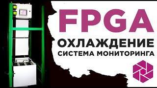 FPGA-майнинг. Система мониторинга и охлаждение