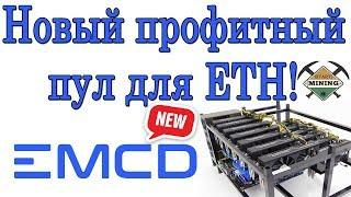 Новый профитный пул для майнинга ETH - ethash.emcd.io
