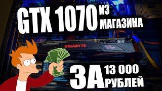 ГДЕ КУПИТЬ GTX 1070 ЗА 13500 / МАЙНИНГ НЕ ПРОЙДЕТ
