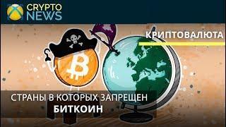 Страны в Которых Запрещен BITCOIN [BTC]. Топ 10 стран Запрета криптовалют и Биткоин.