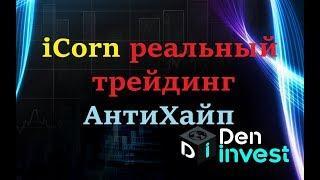 icorn обзор отзывы трейдинг криптовалют реальный арбитраж Binance АнтиХайп