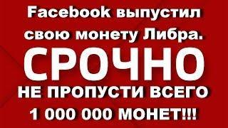 СРОЧНО! Раздача бесплатно монеты Либро от facebook.
