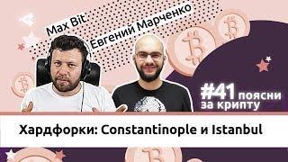 Поясни за крипту #41: Хардфорки Ethereum: от Constantinople до Istanbul — Евгений Марченко, SmartDec