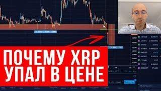 Почему РИПЛ ( XRP)  упал в цене? Онлайн Трейдинг Криптовалют.