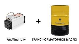 AntMiner L3+ Погружение в масло. Асик. Майнинг. Криптовалюта.
