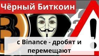 Чёрный Биткоин с Binance Бинанс дробят и перемещают , Китай жмёт доллар, Facebook одумался