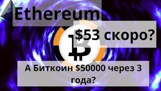 Ethereum $53 скоро? А Биткоин $50000 Через 3 года? Курс биткоина