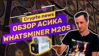 Crypto news: техобзор асик майнера Whatsminer M20S 68 TH/s для майнинга bitcoin. Доходность и цены
